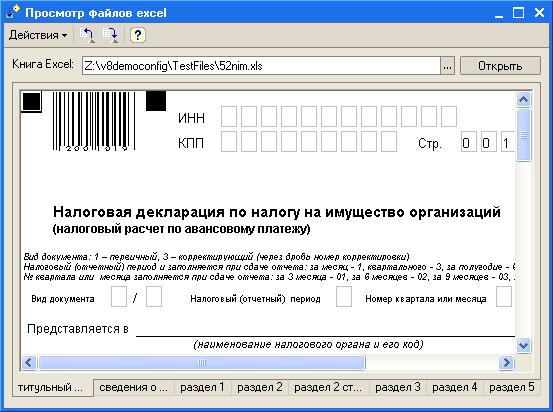 ComServer/Demos/1cv8.png