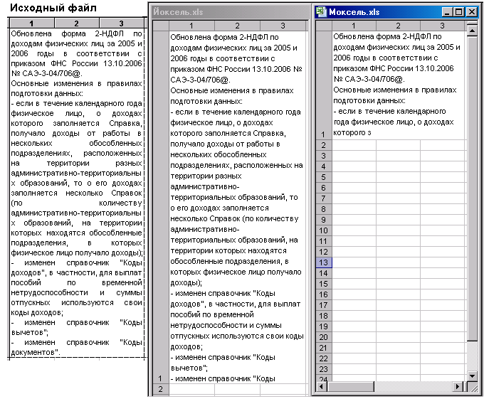 http://yoksel.net.ru/ProblemyStandartnogoMxl2Xls/files?get=celltextlength.png