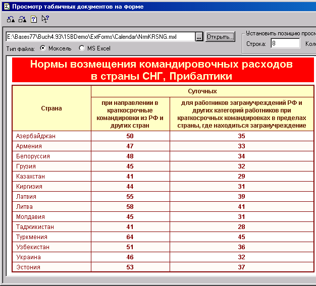 http://yoksel.net.ru/images/Control/FormControl.png