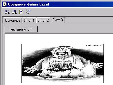 http://yoksel.net.ru/images/Excel/ExcelSheetOnForm2.png