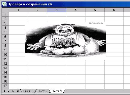 http://yoksel.net.ru/images/Excel/SheetInExcel2.png