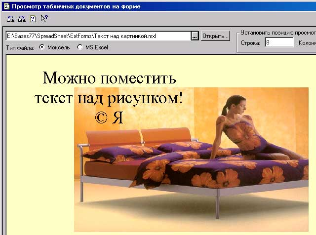 http://yoksel.net.ru/images/Moxcel/PictTransparentBackground.jpg